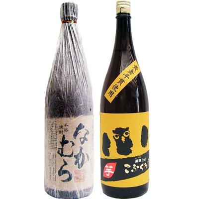 焼酎セット こふくろう 芋 1800ml 研醸 と なかむら 芋 1800ml 中村酒造所 2本セット B0756NRSRQ