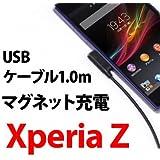 Xperia Z Ultra / Z1 / Z1 f (Z1 s) 用 USBマグネットチャージケーブル 充電ケーブル(黒)