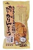 ◆まるも◆ おばあちゃんのうの花揚げ カリカリかりんとう(黒砂糖) 160g