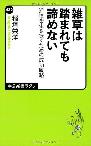 雑草は踏まれても諦めない - 逆境を生き抜くための成功戦略 (中公新書ラクレ)
