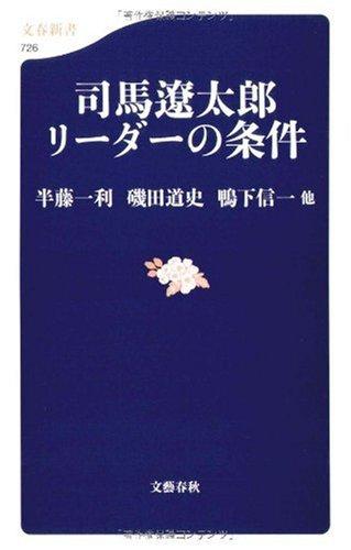 司馬遼太郎 リーダーの条件 (文春新書)