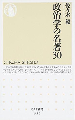 政治学の名著30 (ちくま新書)