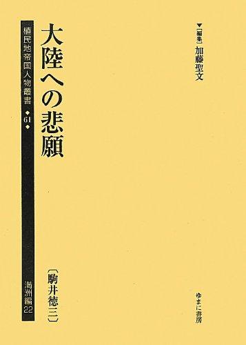 大陸への悲願(駒井徳三) (植民地...