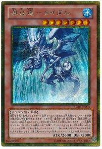Yu-Gi-Oh! Tidal, Dragon Ruler of Waterfalls Gold GS06-JP005 Secret ()