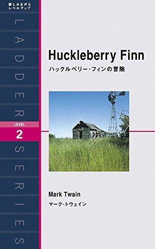 ハックルベリー・フィンの冒険 Huckleberry Finn (ラダーシリーズ Level 2)