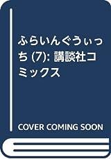 ふらいんぐうぃっち(7)