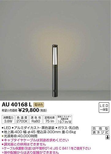 コイズミ照明 スリムガーデンライトφ45/地上高400mm(意匠登録済)黒色 AU40168L B00KVWJJPY 11747  黒 地上高400mm