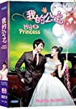 My Princess Korean Tv Drama Dvd (4 Dvd Boxset NTSC All Region) (Korean/ Mandarin Audio with Good English Sub/ Chinese Sub)