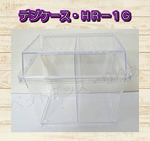 デジケース【HR-1G】×90個
