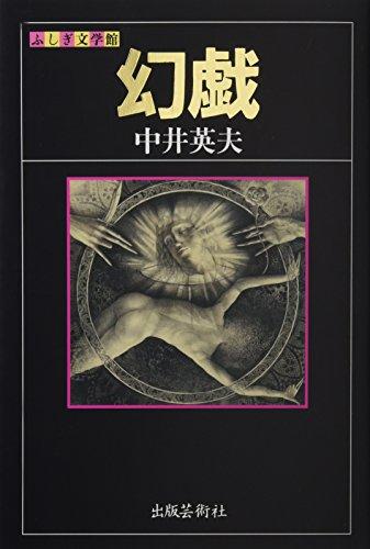 幻戯 (ふしぎ文学館)