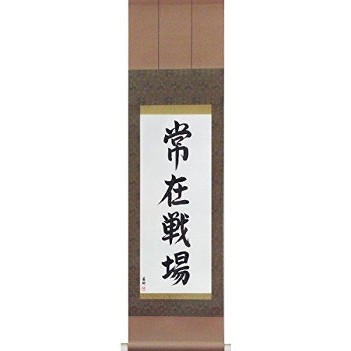 Always on the Battlefield (jouzaisenjou): Japanese Scroll by Master Eri Takase