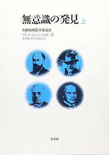無意識の発見 上 - 力動精神医学発達史