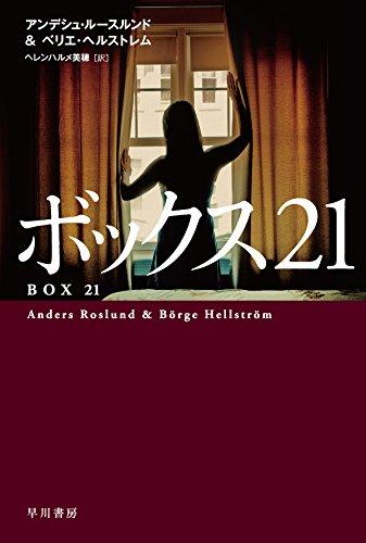 ボックス21 (ハヤカワ・ミステリ文庫)