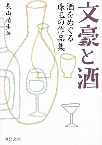 文豪と酒 - 酒をめぐる珠玉の作品集 (中公文庫)
