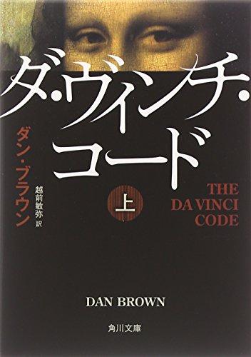 ダ・ヴィンチ・コード(上) (角川文庫)