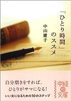 「ひとり時間」のススメ (中経の文庫)