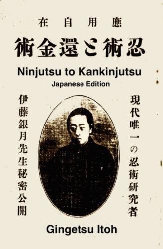 Ninjutsu to Kankinjutsu (Japanese Edition)