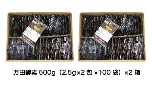 万田酵素500g(2.5g×2包×100袋)×2箱 B075XJ97Q7