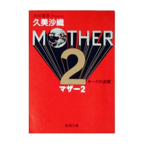MOTHER2―ギーグの逆襲 (新潮文庫)