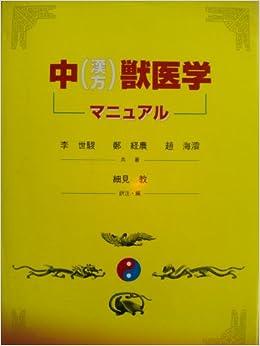 中(漢方)獣医学マニュアル   李...