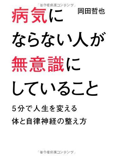 Read Online Byōki ni naranai hito ga muishiki ni shite iru koto : gofun de jinsei o kaeru karada to jiritsu shinkei no totonoekata PDF