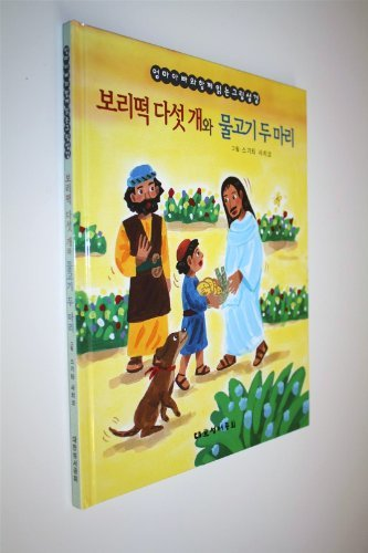 5 Loaves of Bread and 2 Fish - Korean Language / Children's Bible storybook