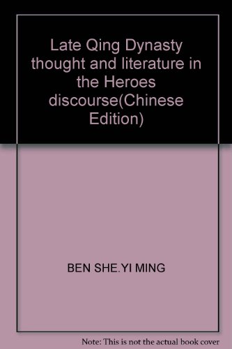 Late Qing Dynasty thought and literature in the Heroes discourse(Chinese Edition)