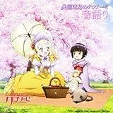 TV ANIMATION LA CROISEE DANS UN LABYRINTHE ETRANGER DRAMA CD OTO GATARI by Victor Japan