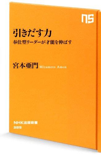 引きだす力 奉仕型リーダーが才能を伸ばす (NHK出版新書)