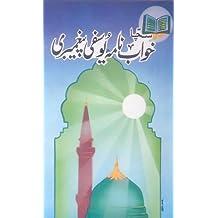 Sacha Khawab Nama Yousafi