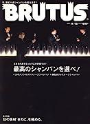 BRUTUS (ブルータス) 2007年 11/15号 [雑誌]