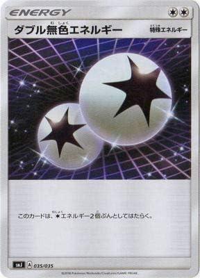 ポケモンカードゲーム/PK-SMJ-035 ダブル無色エネルギー