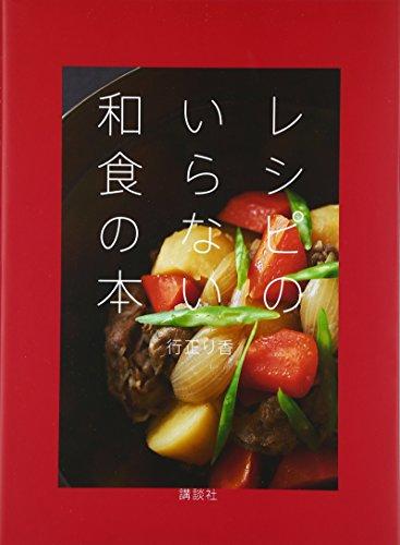レシピのいらない和食の本 (講談社のお料理BOOK)