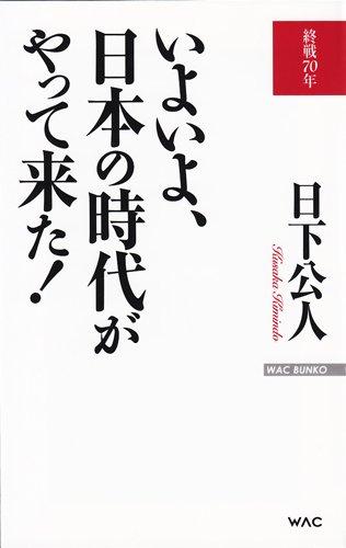 いよいよ、日本の時代がやって来た!(WAC BUNKO) (2015年〜日本と世界はこうなる)