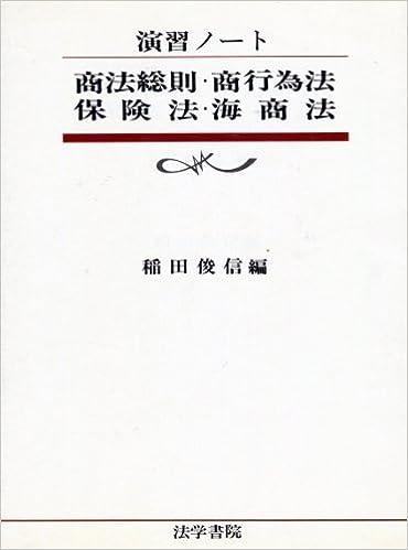 商法総則・商行為法・保険法・海...