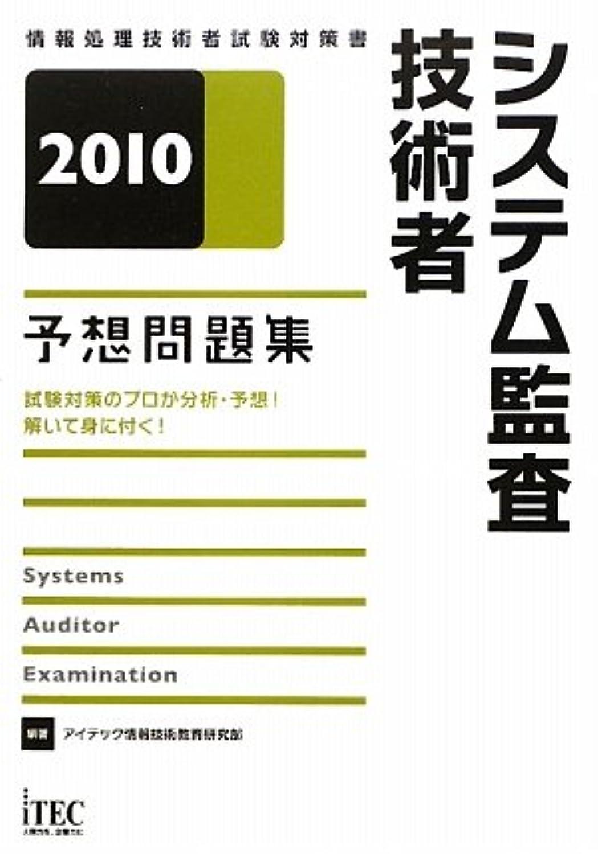 システム監査技術者 「専門知識+午後問題」の重点対策〈2009〉 (情報処理技術者試験対策書)
