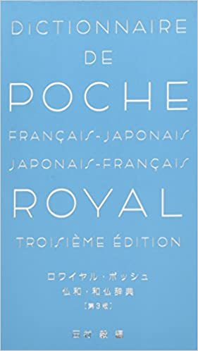Amazon Fr Dictionnaire De Poche Royal Francais Japonais