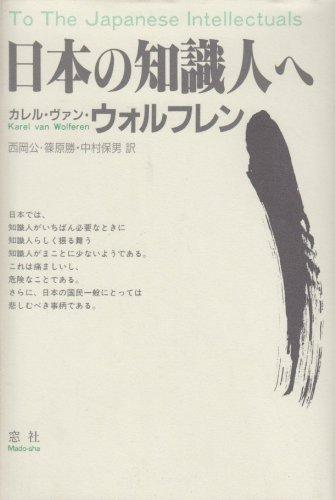 Nihon No Chishikijin E = To The Japanese Intellectuals  / Kareru · Ban · Worufuren = Karel Van Wolferen ;  Nishioka Hiroshi · Shinohara Masaru · Nakamura Yasuo Yaku