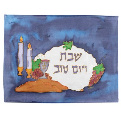 Challah Cover For Jewish Bread Board - Yair Emanuel SILK PAINTED CHALLA COVER CHALLA AND CANDLES (Bundle) Arbel Judaica AR-CSY-11