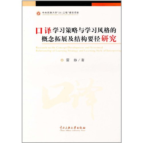 Research on the Concept Development and Structural Relationship of Learning Strategy (Chinese Edition)