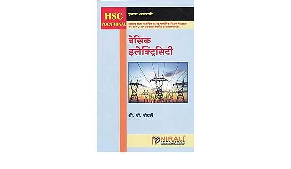 Basic Electricity Paper - 1(J1) (Marathi Edition) eBook: Prof ...