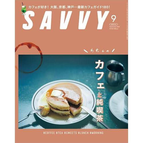 SAVVY 表紙画像