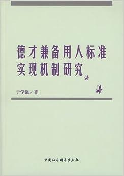 德才兼备用人标准实现机制研究(DX)