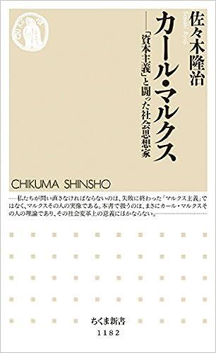 Book's Cover of カール・マルクス: 「資本主義」と闘った社会思想家 (ちくま新書) (日本語) 新書 – 2016/4/6