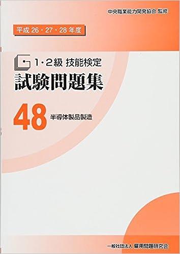 48半導体製品製造 (平成26・27・...