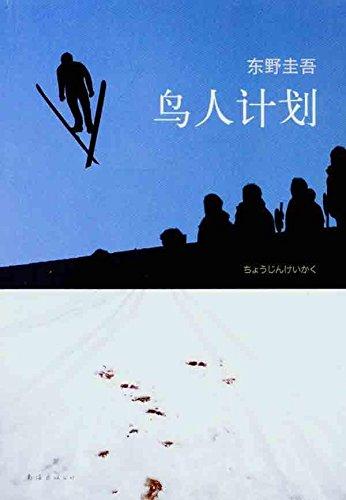 鳥人計画(中国語、簡体字版)