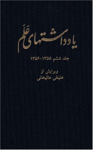 Diaries of Asadollah Alam, Vol VI (1355-1356/1976/1977) [Persian language] (English and Arabic Edition) by Ibex Publishers