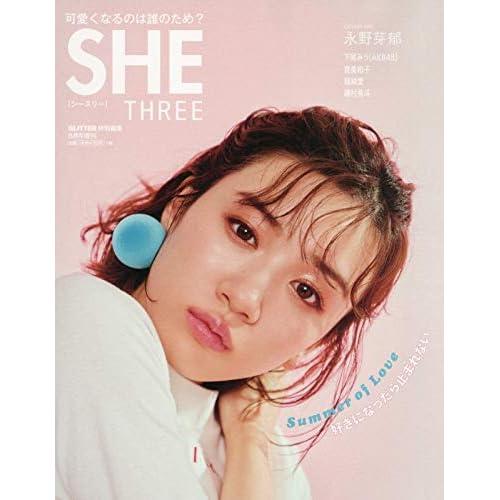 SHE THREE 2019年8月号 表紙画像