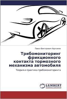 Tribomonitoring friktsionnogo kontakta tormoznogo mekhanizma avtomobilya: Teoriya i praktika tribomonitoringa (Russian Edition)