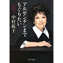 I want to diving to Argentina (Chuko Bunko) (2010) ISBN: 4122053315 [Japanese Import]